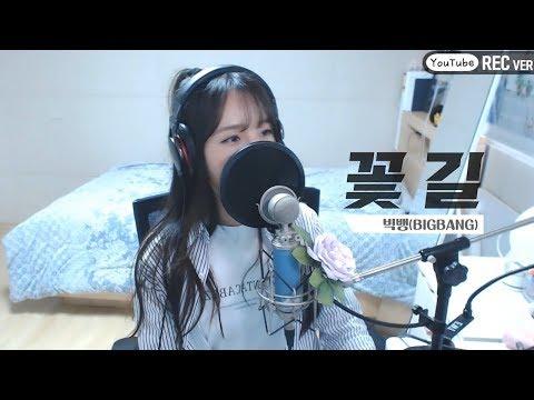 빅뱅(BIGBANG) - 꽃 길(Flower Road) COVER By 새송|SAESONG