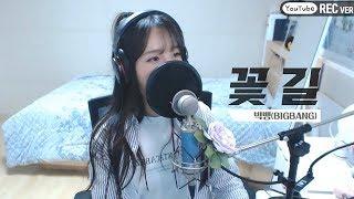 download musica 빅뱅BIGBANG - 꽃 길Flower Road COVER by 새송