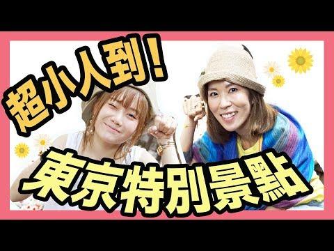 【花式旅行團】和麻利去東京!大家都不知道的超隱密景點!(中字)