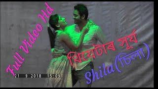 Shila ???? Theatre Surjya 2018 19 Full Video HD