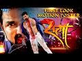 SATYA - Pawan Singh, Akshara Singh (Official Motion Poster) | Superhit Bhojpuri Film 2017