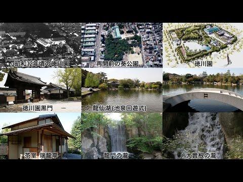 武家文化の郷 徳川園