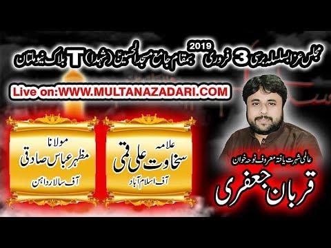 Live Majlis 3 Feb 2019 I Masjid Al Hussain a.s T Block New Multan