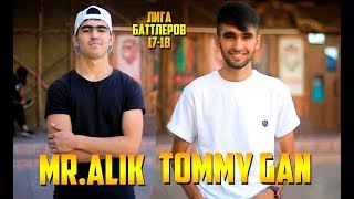 Лига Баттлеров 1.32 Tommy Gan vs. Mr.ALIK (RAP.TJ)