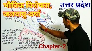 Climate and physical character | Uttar pradesh special | upsc uppcs ssc bank railway
