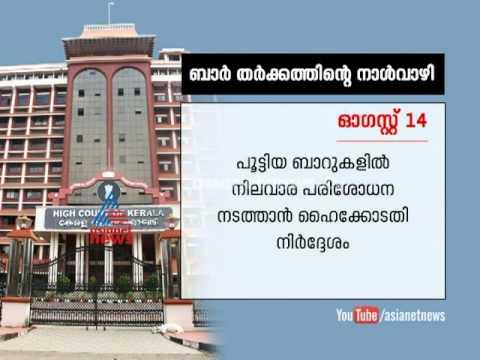 Kerala's new liquor policy timeline