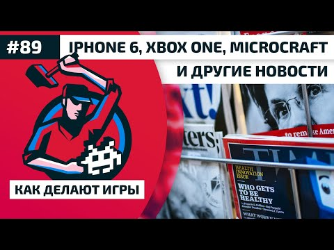 #КакДелаютИгры 89. Iphone 6, Xbox One, Microcraft и другие новости video