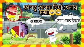 Faltu khelna  diya khelar  moja|shin chan funny |dub bangla|fun  epi -10