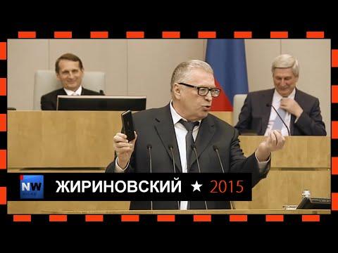 Жириновский про груши 21.04.2015