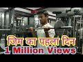 ज म क पहल द न First Day Of Gym Workout Funny Video mp3
