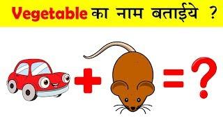 Fun and Jasusi Paheliya for Kids | Hindi Riddles With Answers