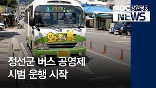 투R)정선군 버스 공영제 시범 운행 시작