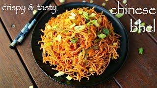 chinese bhel recipe | चायनीज़ भेल | crispy noodle salad | how to make chinese bhel
