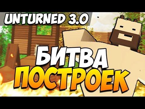 Unturned 3.0 - БИТВА ПОСТРОЕК (КТО ЖЕ ВЫИГРАЛ?)! #21