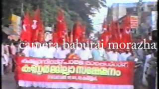 Memories Of CPIM Kannur Distrct Conference  1997 Part 1