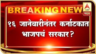 BJP | Karnataka | 16 जानेवारीनंतर कर्नाटकात भाजपचं सरकार? | एबीपी माझा