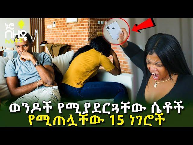 Ethiopia:- Nuro Bezede for Girls 15 things man do girls hate