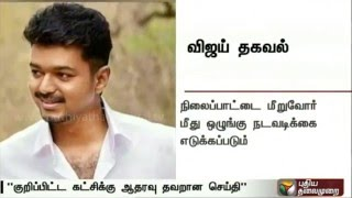 Actor Vijay Denies Support for Political party