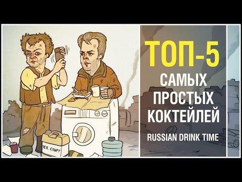 ТОП-5 САМЫХ ПРОСТЫХ КОКТЕЙЛЕЙ