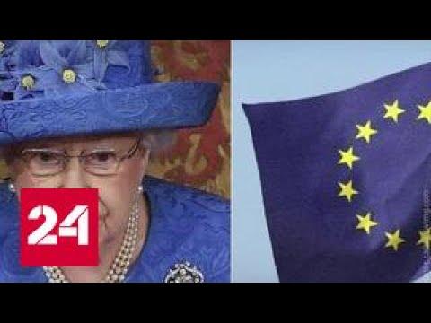 Английская королева не произнесла ни слова о визите Трампа