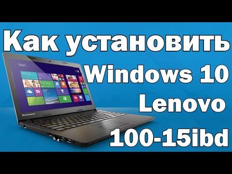 Как установить Windows 10 на Lenovo 100 15ibd