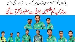Muhammad Amir now part of World Cup 2019 squad Pakistan vs England ODI | Shadab Khan |Waseem Akram|