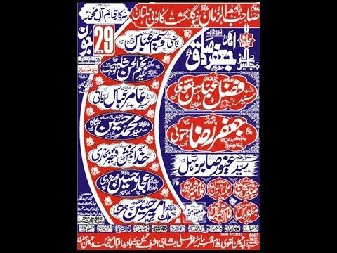 Live Majlis e Aza | 29 June 2018 | Imam Bargah Jamia Sahib-Uz-Zaman Gulghast Multan