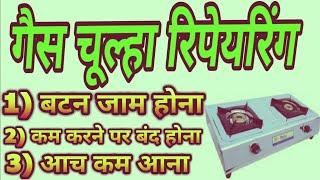 {Hindi} Gas Stove Repairing in Hindi |गैस चूल्हा रिपेयरिंग|gas stove repair
