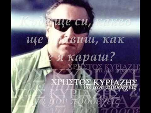 Xristos Kiriazis - Pou Na Eisai