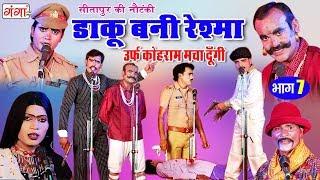 सीतापुर की नौटंकी - डाकू बनी रेश्मा (भाग-7) - New Nautanki 2018   Bhojpuri Nautanki Nach Program