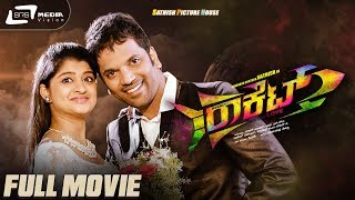 Rocket – ರಾಕೆಟ್ | Kannada Full Movie | Ninasam Sathish | Aishani Shetty | Family Movie