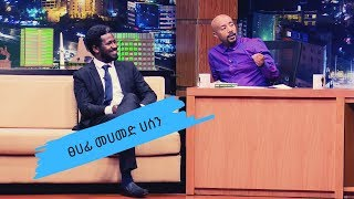 Seifu on EBS : Interview with Mohamed Hasen part 1