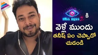 Tanish about Getting Into Bigg Boss   Bigg Boss Season 2   Nani   Telugu FilmNagar