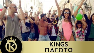 KINGS - Παγωτό | Pagoto - Official Music Video