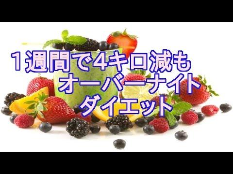 【スムージー ダイエット動画】短期間で痩せるダイエット方法 1週間で4キロ減も「オーバーナイトダイエット」  – 長さ: 5:10。