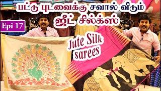 ரக ரகமான ஜூட் சில்க்ஸ் - பட்டு புடவைக்கு சவால் விடும் பாருங்க... Jute Silk Sarees   Chithraas Sarees