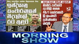 Siyatha Morning Show | 15.09.2021 | @Siyatha TV