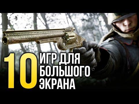 10 лучших игр для БОЛЬШОГО ЭКРАНА