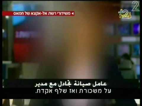 חמאס נגד יונית לוי hamas aginst Yonit Levi