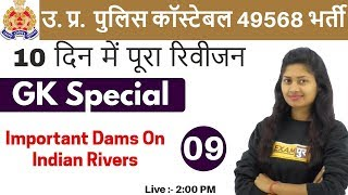 U.P. POLICE 49568 | GK Special |Important Dams on  Indian Rivers | By Sonam Ma'am | 09