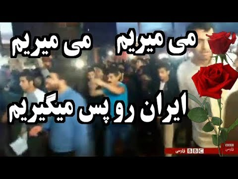IRAN, Protesters, خيزش مردم در سراسر ايران « سپاه ضحاک به ميدان آمد »؛
