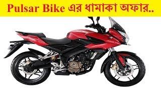 পালসার মোটরসাইকেল এর ধামাকা অফার || কম দামে নতুন বাইক কিনুন || Pulsar Bike Price in Bangladesh 2018