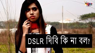 New Bangla funny video 2017 | DSLR Pagli | We Are Awesome People
