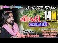 Vijay Suvada - Sijdi Talavdi | Latest  Full Hd Video | Vaghela Studio