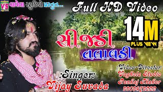 સિતડી તલાવડી - Rocking Style Sitadi Talavadi Full HD Video ll Rock Star Vinay Nayak 2018