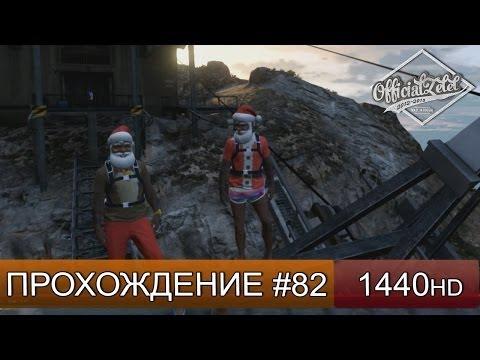 GTA 5 ONLINE - ГОРА ЧИЛИАД  - Часть 82 [1440p]
