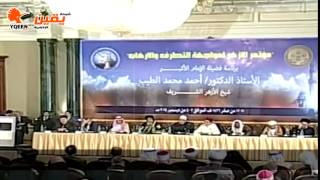 يقين | كملة امين المجلس الاعلي بالمملكة المغربية  بمؤتمر الأزهر الشريف  الأزهر لمواجهة الإرهاب