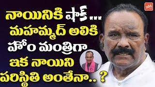 CM KCR Gives Shock To Nayini Narsimha Reddy | TRS | Mahmood Ali | Telangana Home Minister
