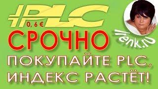 Platincoin Срочно покупайте PLC СЕЙЧАС, индекс растёт! Цена курса Платинкоин 0, 6 евро