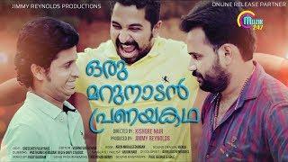 Oru Marunadan Pranayakadha | Malayalam Short Film With English Subtitles | Nandan Unni |Kishore Nair